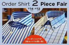 Order Shirt 2 Piece Fair